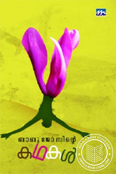 Cover Image of Book Babu Josinte Kadhakal