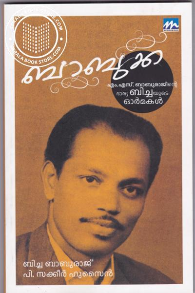Cover Image of Book ബാബുക്ക