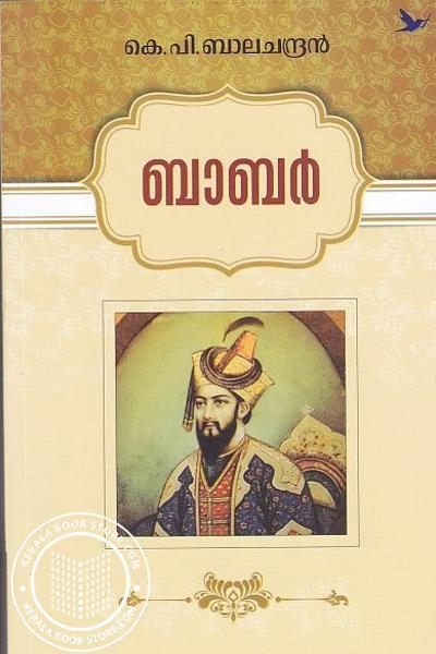Cover Image of Book ബാബര്‍
