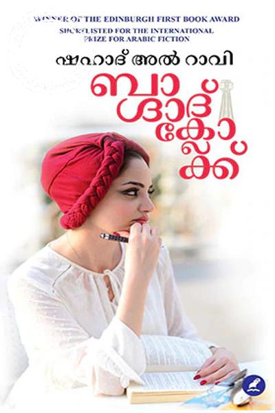 Image of Book ബാഗ്ദാദ് ക്ലോക്ക്