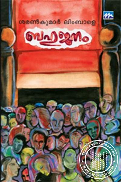 Cover Image of Book ബഹുജനം