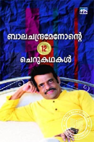 Cover Image of Book Balachandramenonte 12 Cherukadhakal