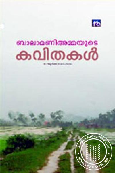 Cover Image of Book ബാലാമണി അമ്മയുടെ കവിതകള്