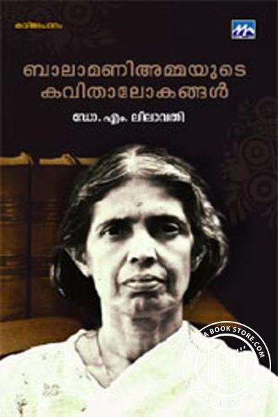 Cover Image of Book Balamaniyammayude Kavithalokangal