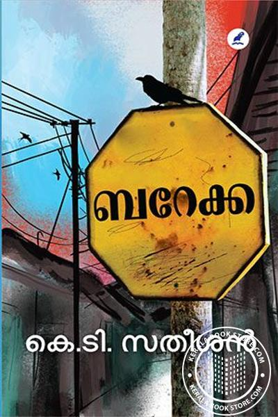 Cover Image of Book ബറേക്ക
