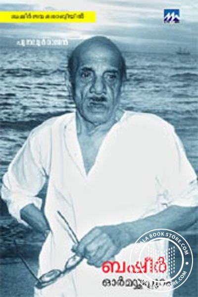 Cover Image of Book Basheer-Ormmaykkappuram