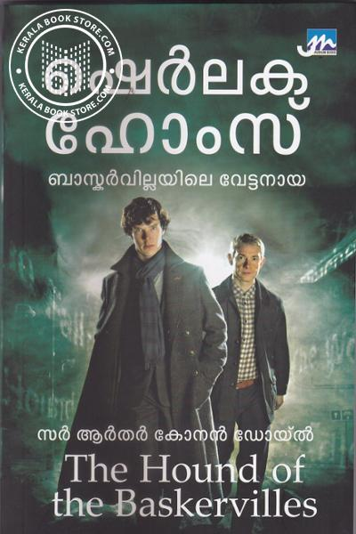 Cover Image of Book Basker Villayile Vettanaya