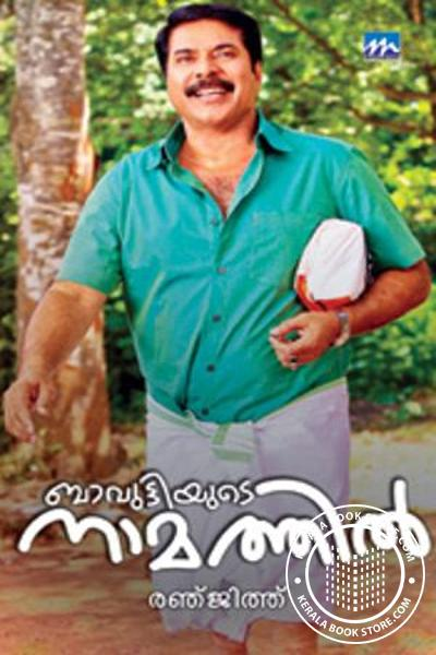 Cover Image of Book Bavuttiyude Namathil