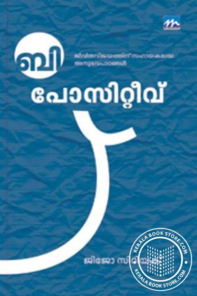 Cover Image of Book Be Positive