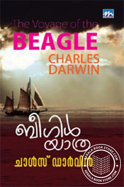 Cover Image of Book Beagle Yathra