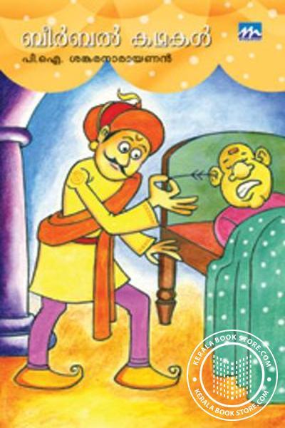 Cover Image of Book Beerbal Kadhakal