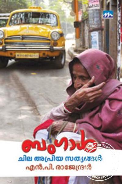 Cover Image of Book ബംഗാള് -ചില അപ്രിയ സത്യങ്ങള്