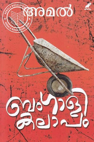 Cover Image of Book Bengali Kalaapam