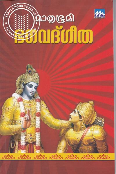 Cover Image of Book Bhagavadgeetha