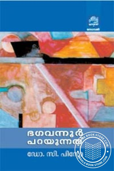 Cover Image of Book Bhagavannoor Parayunnathu