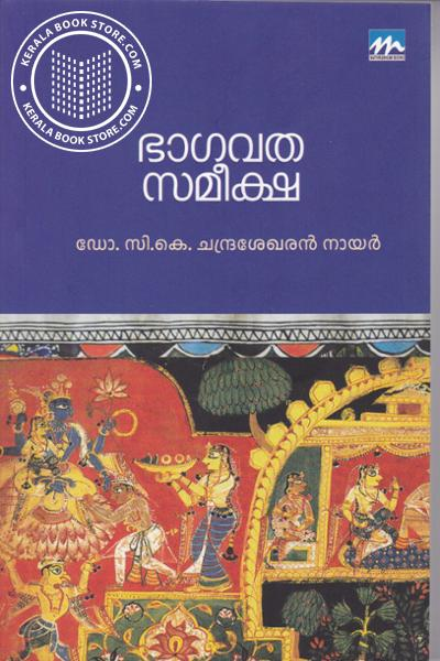 Cover Image of Book Bhagavatha Sameeksha