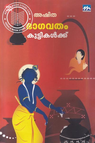 Cover Image of Book ഭാഗവതം കുട്ടികള്ക്ക്