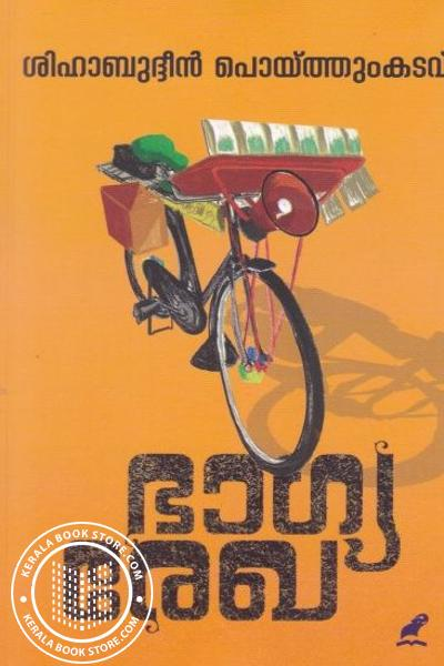 Cover Image of Book Bhagyarekha