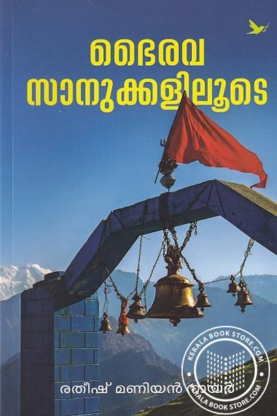 Cover Image of Book ഭൈരവസാനുക്കളിലൂടെ