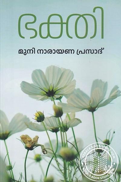 Cover Image of Book ഭക്തി