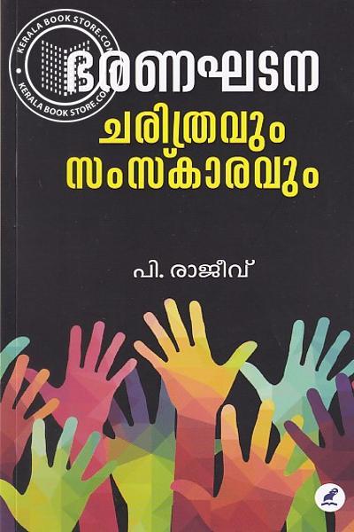 Cover Image of Book ഭരണഘടന ചരിത്രവും സംസ്കാരവും