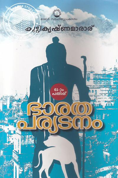 Cover Image of Book Bharatha Paryadanam