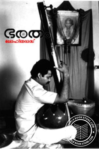 Cover Image of Book ഭരതം