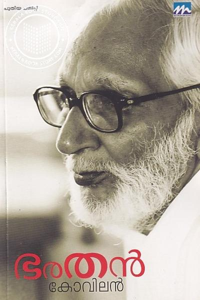 Cover Image of Book ഭരതന്‍