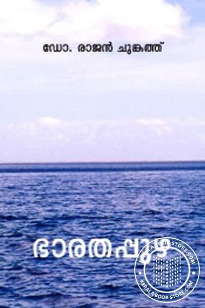 Cover Image of Book Bharathapuzha
