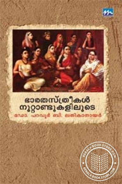 Cover Image of Book ഭാരതസ്ത്രീകള് നൂറ്റാണ്ടുകളിലൂടെ