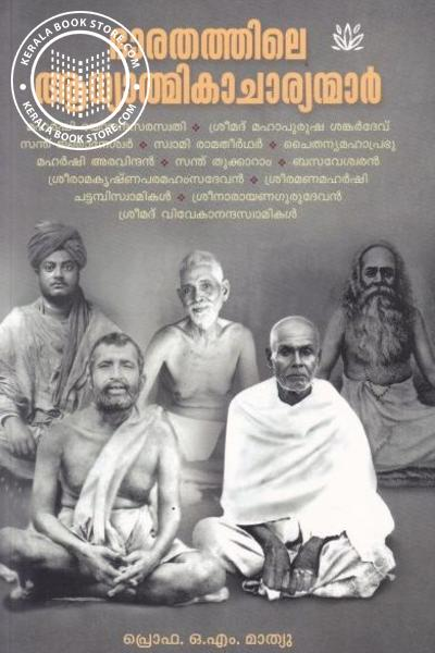 Cover Image of Book Bharathathile Adhyatmikacharyanmar