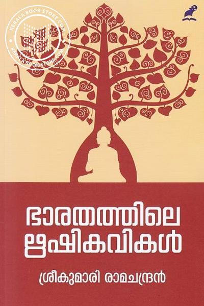 Cover Image of Book ഭാരതത്തിലെ ഋഷികവികൾ