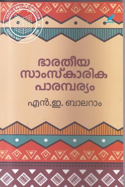 Cover Image of Book ഭാരതീയ സാംസ്കാരിക പാരമ്പര്യം