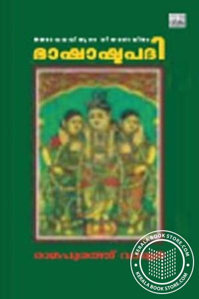 Cover Image of Book Bhashashtapadi