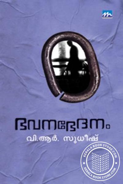 Cover Image of Book ഭവനഭേദനം