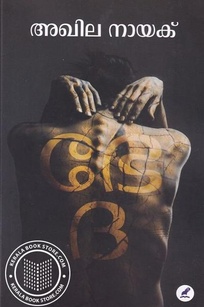 Cover Image of Book ഭേദ