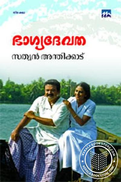 Cover Image of Book ഭാഗ്യദേവത