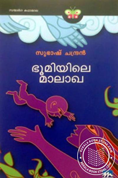 Cover Image of Book Bhoomiyile Malakha
