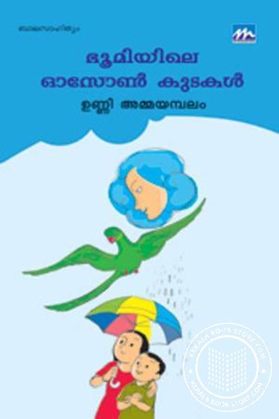 Cover Image of Book Bhoomiyile Ozone Kudakal