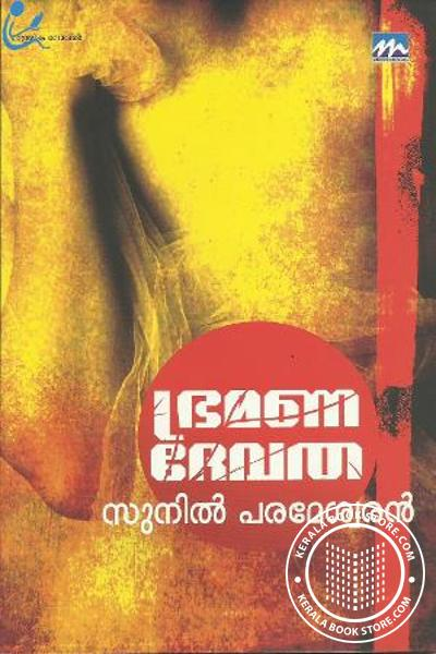 Cover Image of Book Bhramana Devatha
