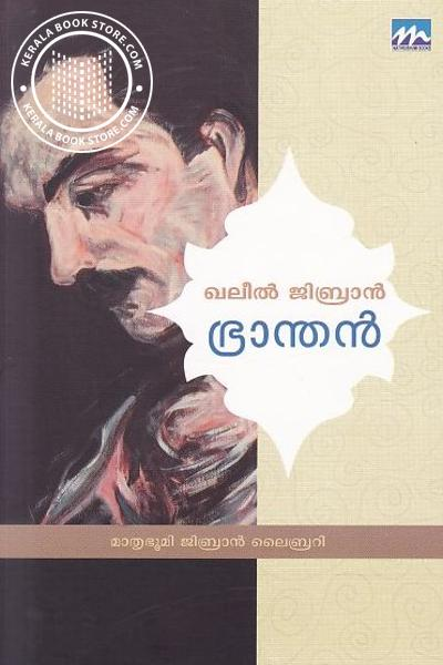 Cover Image of Book Bhranthan