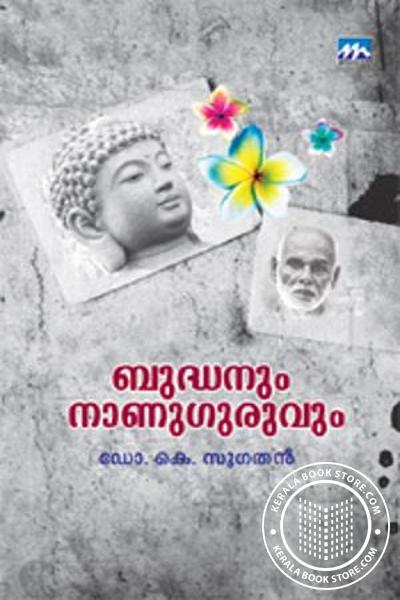 Cover Image of Book Bhudhanum Nanuguruvum
