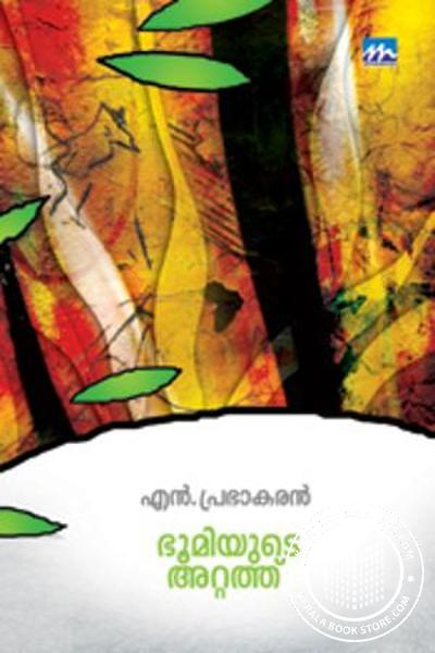 Cover Image of Book Bhumiyude Attathu