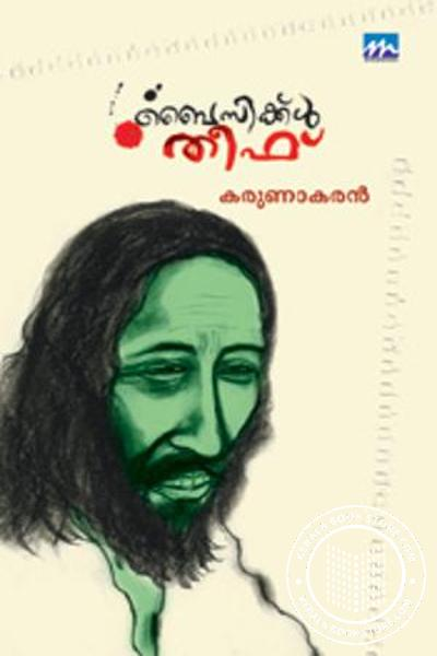 Cover Image of Book ബൈസൈക്കിള് തീഫ്