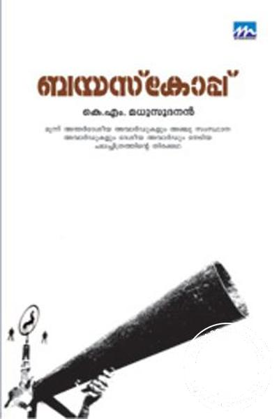 Cover Image of Book Bioscope