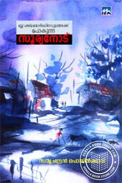 Cover Image of Book ബ്ളാക്ക്ബോര്ഡിനടുത്തേക്ക് പോകുന്ന സൂര്യനോട്