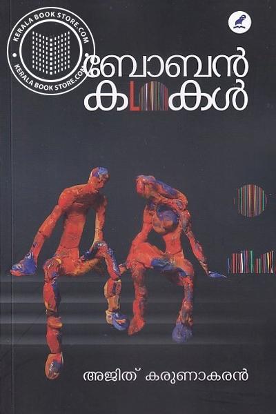 Cover Image of Book ബോബൻ കഥകൾ