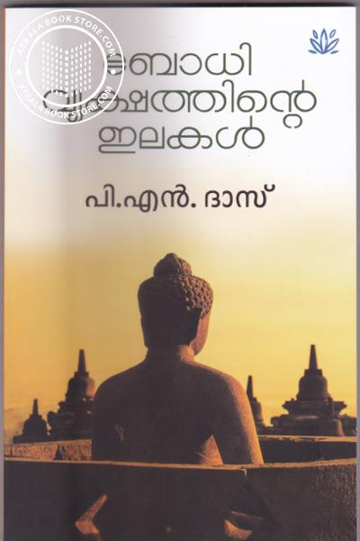 Cover Image of Book Bodhi Vrikshathinte Ilakal
