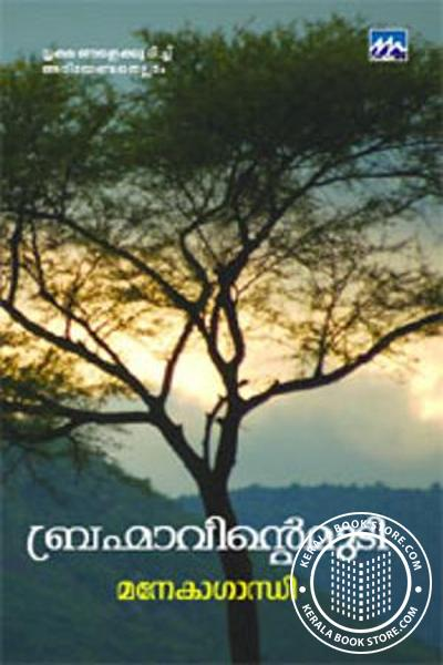 Cover Image of Book Brahmavinte Mudi