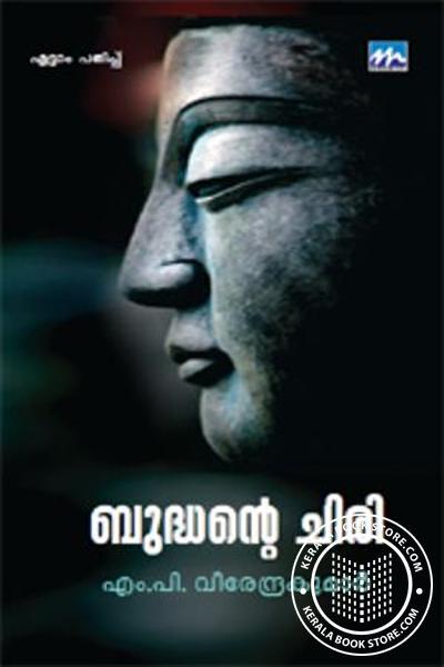Cover Image of Book ബുദ്ധന്റെ ചിരി